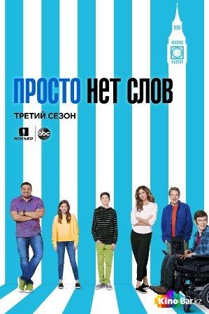 Фильм Просто нет слов 3 сезон 1-22 серия смотреть онлайн