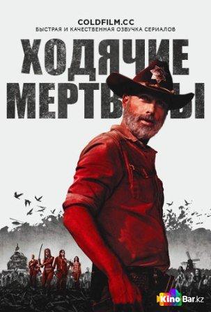 Фильм Ходячие мертвецы 9 сезон 1-16 серия смотреть онлайн