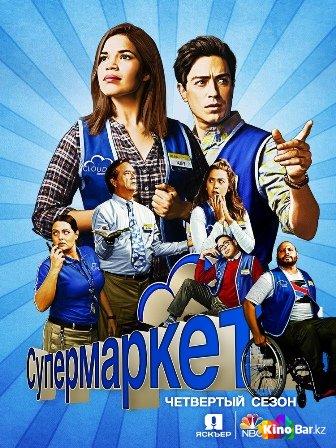 Фильм Супермаркет 4 сезон 1-21,22 серия смотреть онлайн