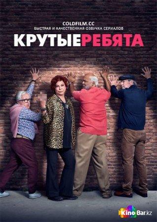 Фильм Крутые ребята 1 сезон 1-11 серия смотреть онлайн