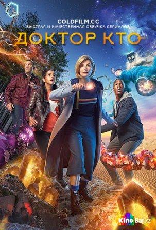Фильм Доктор Кто 11 сезон 1-10 серия смотреть онлайн