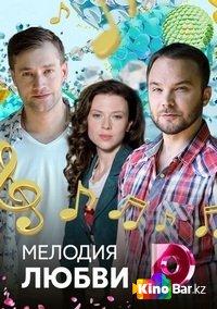 Фильм Мелодия любви 1-4 серия смотреть онлайн