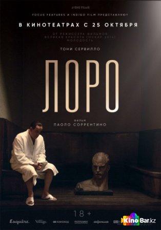 Фильм Лоро смотреть онлайн