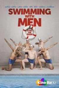 Фильм Плавая с мужиками смотреть онлайн