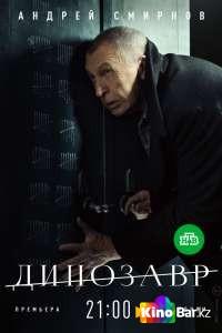 Фильм Динозавр 1 сезон 1-9,10 серия смотреть онлайн