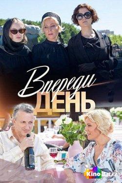 Фильм Впереди день 1-7,8 серия смотреть онлайн