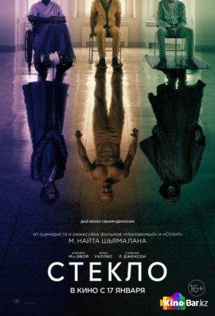 Фильм Стекло смотреть онлайн