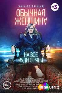 Фильм Обычная женщина 1 сезон 1-9 серия смотреть онлайн