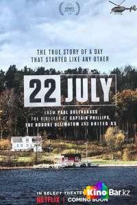 Фильм 22 июля смотреть онлайн