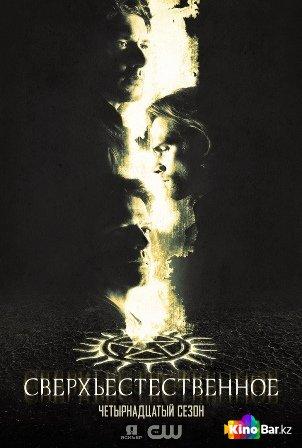 Фильм Сверхъестественное 14 сезон 1-20 серия смотреть онлайн