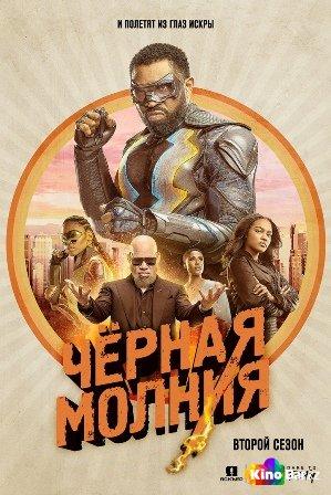 Фильм Черная молния 2 сезон 1-16 серия смотреть онлайн