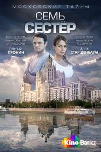 Фильм Московские тайны. Семь сестер 1,2 серия смотреть онлайн