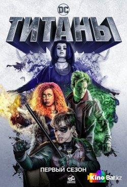 Фильм Титаны 1 сезон 1-11 серия смотреть онлайн