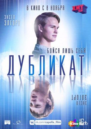Фильм Дубликат смотреть онлайн