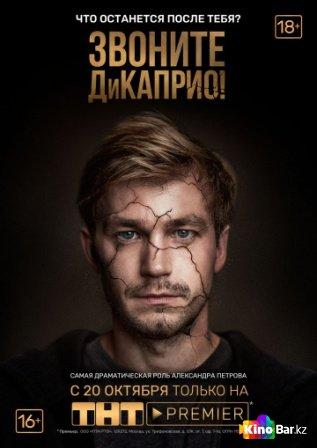 Фильм Звоните ДиКаприо! 1 сезон 1-8 серия смотреть онлайн