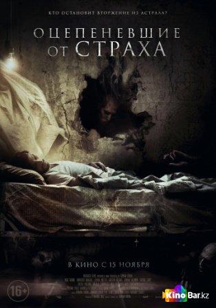 Фильм Оцепеневшие от страха смотреть онлайн