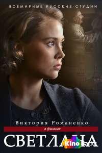 Фильм Светлана 1-8 серия смотреть онлайн