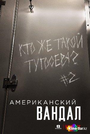 Фильм Американский вандал 2 сезон смотреть онлайн