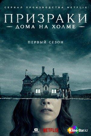 Фильм Призраки дома на холме 1 сезон 1-10 серия смотреть онлайн