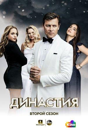 Фильм Династия 2 сезон 1-8 серия смотреть онлайн