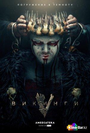 Фильм Викинги 5 сезон 1-13 серия смотреть онлайн