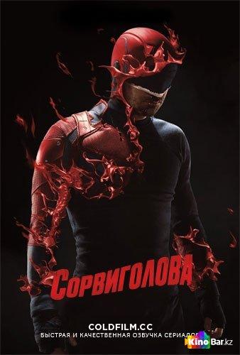 Фильм Сорвиголова 3 сезон смотреть онлайн