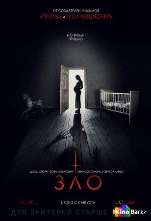 Фильм Зло смотреть онлайн