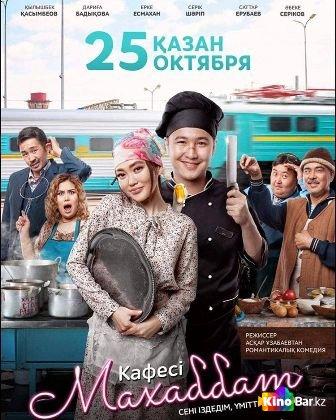 Фильм «Махаббат» кафесi / Махаббат кафеси смотреть онлайн