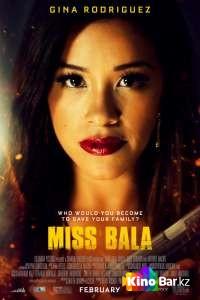 Фильм Мисс Пуля смотреть онлайн