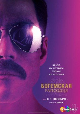 Фильм Богемская рапсодия смотреть онлайн