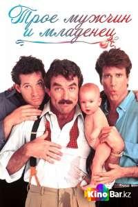 Фильм Трое мужчин и младенец смотреть онлайн