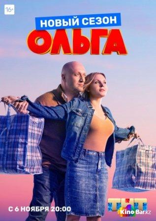 Фильм Ольга 3 сезон 1-16,17 cерия смотреть онлайн