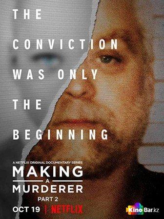 Фильм Создавая убийцу 2 сезон смотреть онлайн
