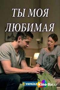 Фильм Ты моя любимая 1-4 серия смотреть онлайн