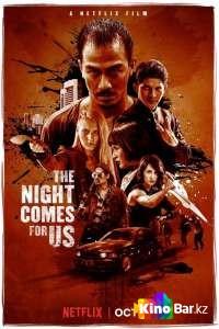Фильм Ночь идёт за нами смотреть онлайн