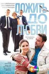 Фильм Дожить до любви 1-16 серия смотреть онлайн