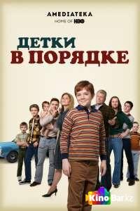 Фильм Детки в порядке 1 сезон 1-19 серия смотреть онлайн