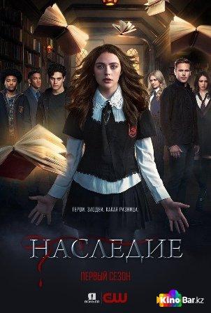 Фильм Наследие 1 сезон 1-16 серия смотреть онлайн