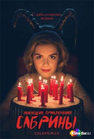Фильм Леденящие душу приключения Сабрины 1 сезон смотреть онлайн