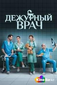 Фильм Дежурный врач 3 сезон 1-19 серия смотреть онлайн
