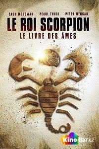 Фильм Царь Скорпионов: Книга Душ смотреть онлайн