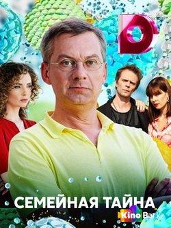 Фильм Семейная тайна 1-4 серия смотреть онлайн