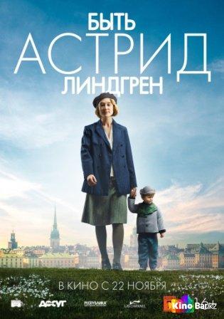 Фильм Быть Астрид Линдгрен смотреть онлайн