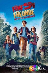 Фильм Пятеро друзей и долина динозавров смотреть онлайн