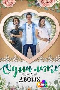 Фильм Одна ложь на двоих 1-4 серия смотреть онлайн