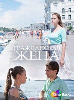 Фильм Гражданская жена 1-4 серия смотреть онлайн
