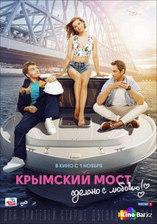 Фильм Крымский мост. Сделано с любовью! смотреть онлайн