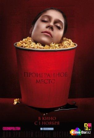 Фильм Проигранное место смотреть онлайн