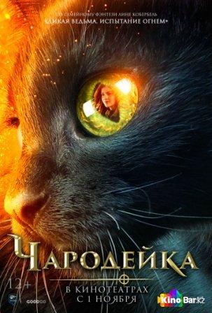 Фильм Чародейка смотреть онлайн