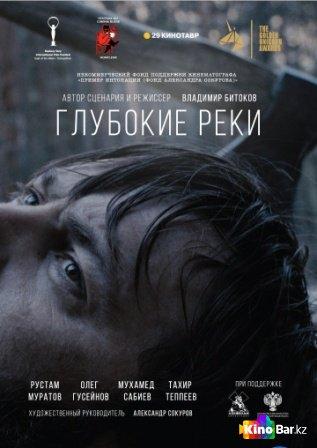 Фильм Глубокие реки смотреть онлайн